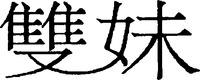 Международный товарный знак №1019789