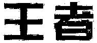Международный товарный знак №1044147