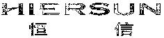 Международный товарный знак №1046774 HIERSUN Heng xin