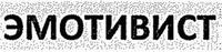Международный товарный знак №1157814 EMOTIVYST in cyrillic 1.