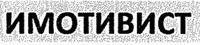 Международный товарный знак №1157813 EMOTIVYST in cyrillic 2.