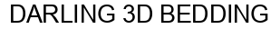 Международный товарный знак №1181288 DARLING 3D BEDDING