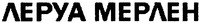 Международный товарный знак №1283243 LEROY MERLIN.