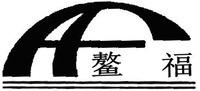 Международный товарный знак №1284419 Aofu.