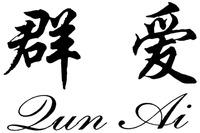 Международный товарный знак №1378459 Qun Ai Qun Ai