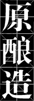 Международный товарный знак №1378581 The non-Latin characters in the mark transliterate to YUAN  NIANG ZAO and have no fixed meaning
