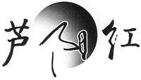 Международный товарный знак №1379104 Lu yang hong.
