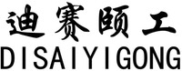 Международный товарный знак №1430145 DISAIYIGONG DISAIYIGONG
