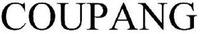 Международный товарный знак №1573458 COUPANG