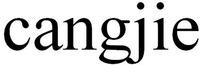 Международный товарный знак №1575722 cangjie