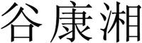 Международный товарный знак №1577110 gu kang xiang