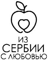 Международный товарный знак №1580284 IZ SERBJI S LJUBOVJU.