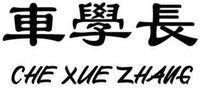 Международный товарный знак №1590682 CHE XUE ZHANG CHE XUE ZHANG