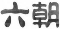 Международный товарный знак №1591240 liu chao