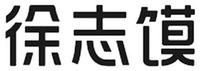 Международный товарный знак №1593677 XU ZHI MO