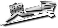 Международный товарный знак №1593581 Shuang yI Xia