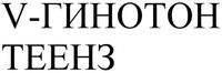 Международный товарный знак №1594577 V GYNOTONE TEENZ