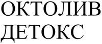 Международный товарный знак №1594671 OKTOLYV DETOX