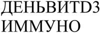 Международный товарный знак №1595582 DENVITD3 IMMUNO