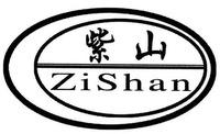 Международный товарный знак №1598576 ZiShan ZI SHAN