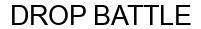 Международный товарный знак №1600196 DROP BATTLE