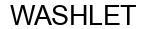 Международный товарный знак №1602750 WASHLET
