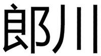 Международный товарный знак №1607327 LANG, CHUAN.
