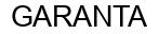 Международный товарный знак №335901 GARANTA