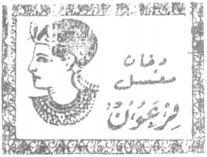 Международный товарный знак №783183 DOKHAN MAESEL PHARAON.