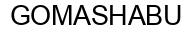 Международный товарный знак №867744 GOMASHABU