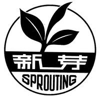 Международный товарный знак №945311 SPROUTING XIN YA