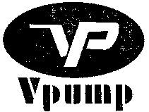 Международный товарный знак №945413 Vpump
