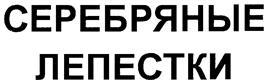 Товарный знак №165546 СЕРЕБРЯНЫЕ ЛЕПЕСТКИ