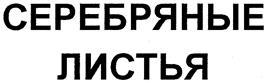 Товарный знак №165562 СЕРЕБРЯНЫЕ ЛИСТЬЯ