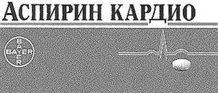 Товарный знак №165668 АСПИРИН КАРДИО BAYER