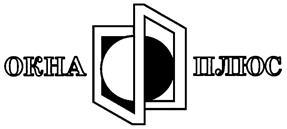 Товарный знак №165721 ОКНА ПЛЮС
