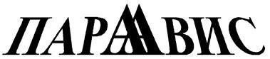 Товарный знак №165748 ПАРААВИС
