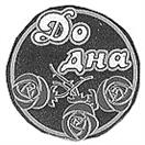 Товарный знак №165759 ДО ДНА