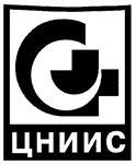 Товарный знак №165787 ЦНИИС