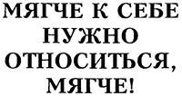 Товарный знак №165817 МЯГЧЕ К СЕБЕ НУЖНО ОТНОСИТЬСЯ