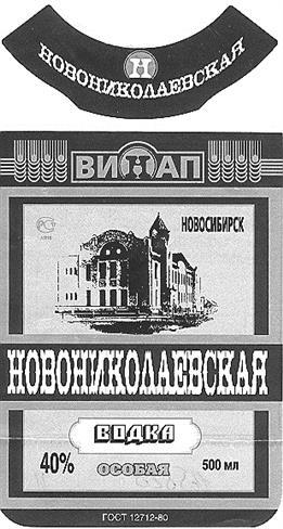 Товарный знак №165828 ВИНАП Н H НОВОНИКОЛАЕВСКАЯ ВОДКА ОСОБАЯ