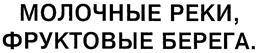 Товарный знак №165870 МОЛОЧНЫЕ РЕКИ ФРУКТОВЫЕ БЕРЕГА