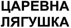 Товарный знак №165948 ЦАРЕВНА ЛЯГУШКА