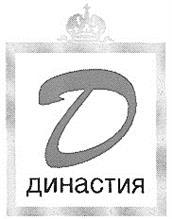 Товарный знак №165969 Д ДИНАСТИЯ
