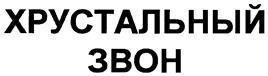 Товарный знак №165983 ХРУСТАЛЬНЫЙ ЗВОН