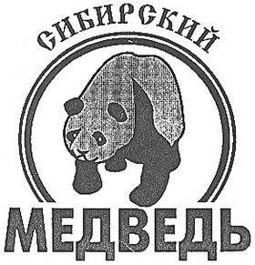 Товарный знак №166034 СИБИРСКИЙ МЕДВЕДЬ