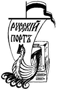 Товарный знак №166098 РУССКIЙ ПОРТЪ