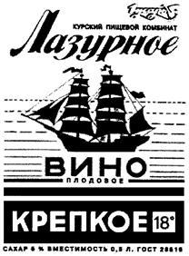 Товарный знак №166149 ЛАЗУРНОЕ ГУСАРЪ ВИНО КУРСКИЙ ПИЩЕВОЙ КОМБИНАТ