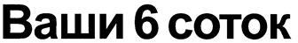 Товарный знак №166169 ВАШИ 6 СОТОК