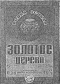 Товарный знак №166183 ВОДКА ОСОБАЯ ЗОЛОТОЕ ДЕРЕВО ОРФЕЙ ORPHEY ЗОЛОТОЕ ДЕРЕВО ВОДКА ОСОБАЯ ОРФЕЙ ORPHEY